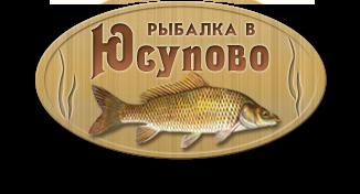 рыбалка в подмосковье юсупово